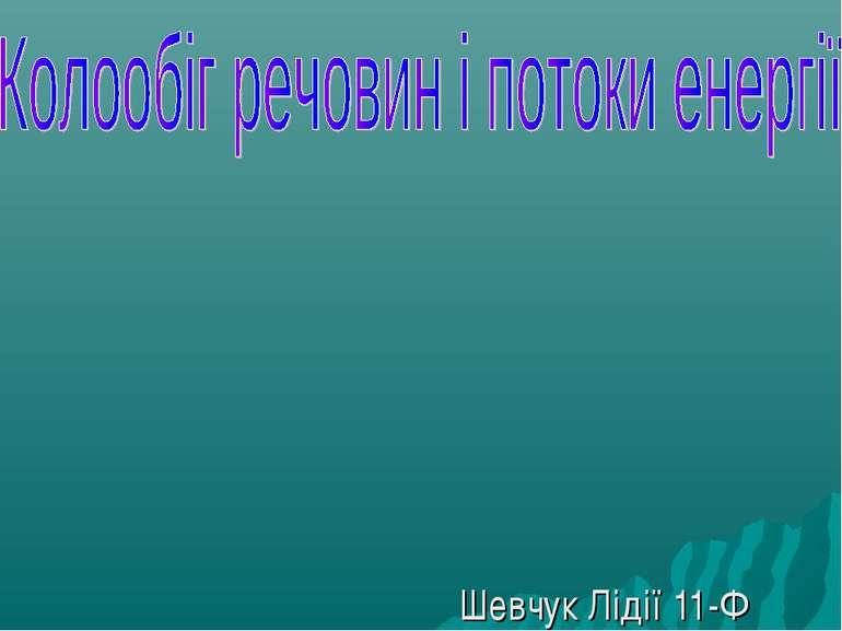 Шевчук Лідії 11-Ф