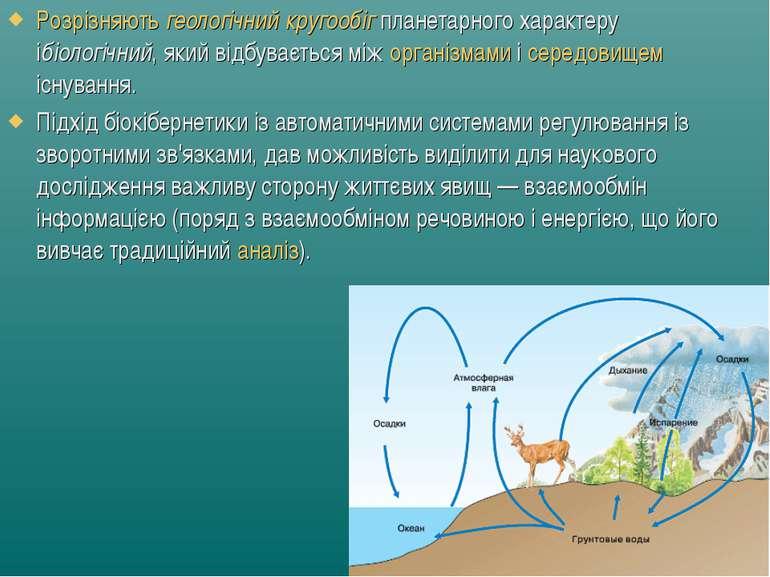 Розрізняютьгеологічний кругообігпланетарного характеру ібіологічний, який в...