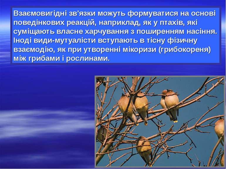 Взаємовигідні зв'язки можуть формуватися на основі поведінкових реакцій, напр...