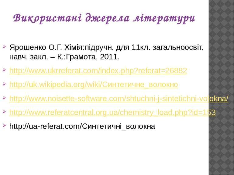 Використані джерела літератури Ярошенко О.Г. Хімія:підручн. для 11кл. загальн...