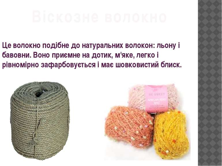 Це волокно подібне до натуральних волокон: льону і бавовни. Воно приємне на д...