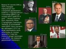 Вранці 19 серпня 1991 р. ТАРС передав інформацію про створення Державного ком...