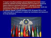 13 грудня в Ашхабаді керівники держав Середньої Азії та Казахстану в основном...