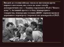 Введені до столиці війська також не виступили проти мирного населення, яке ст...
