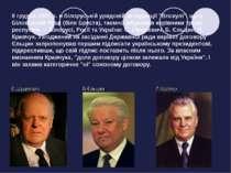 """8 грудня 1991 р. в білоруській урядовій резиденції """"Впскулі"""", що в Біловсзькі..."""