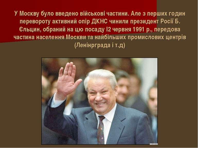 У Москву було введено військові частини. Але з перших годин перевороту активн...