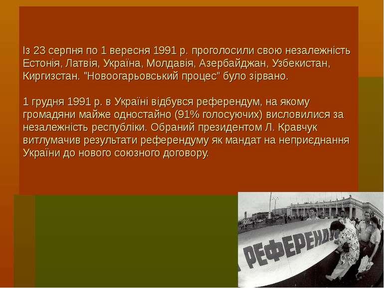 Із 23 серпня по 1 вересня 1991 р. проголосили свою незалежність Естонія, Латв...