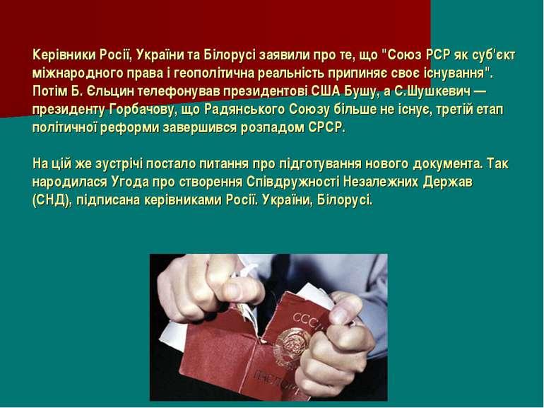 """Керівники Росії, України та Білорусі заявили про те, що """"Союз РСР як суб'єкт ..."""