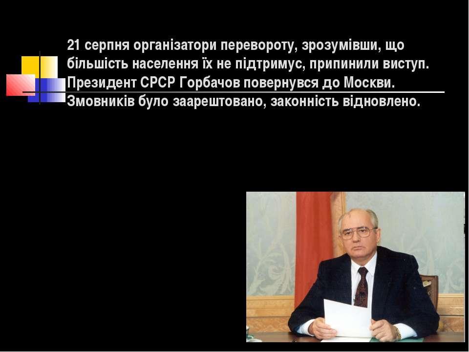 21 серпня організатори перевороту, зрозумівши, що більшість населення їх не п...