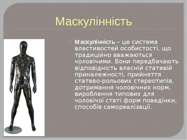Маскулінність Маскулінність – це система властивостей особистості, що традиці...