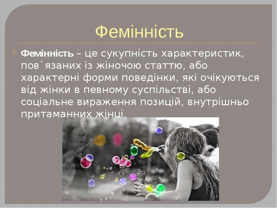 Фемінність Фемінність – це сукупність характеристик, пов`язаних із жіночою ст...