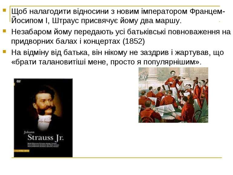 Щоб налагодити відносини з новим імператором Францем-Йосипом I, Штраус присвя...