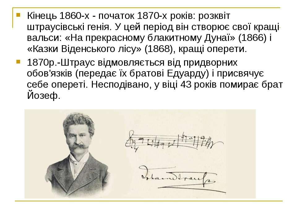 Кінець 1860-х - початок 1870-х років: розквіт штраусівські генія. У цей періо...