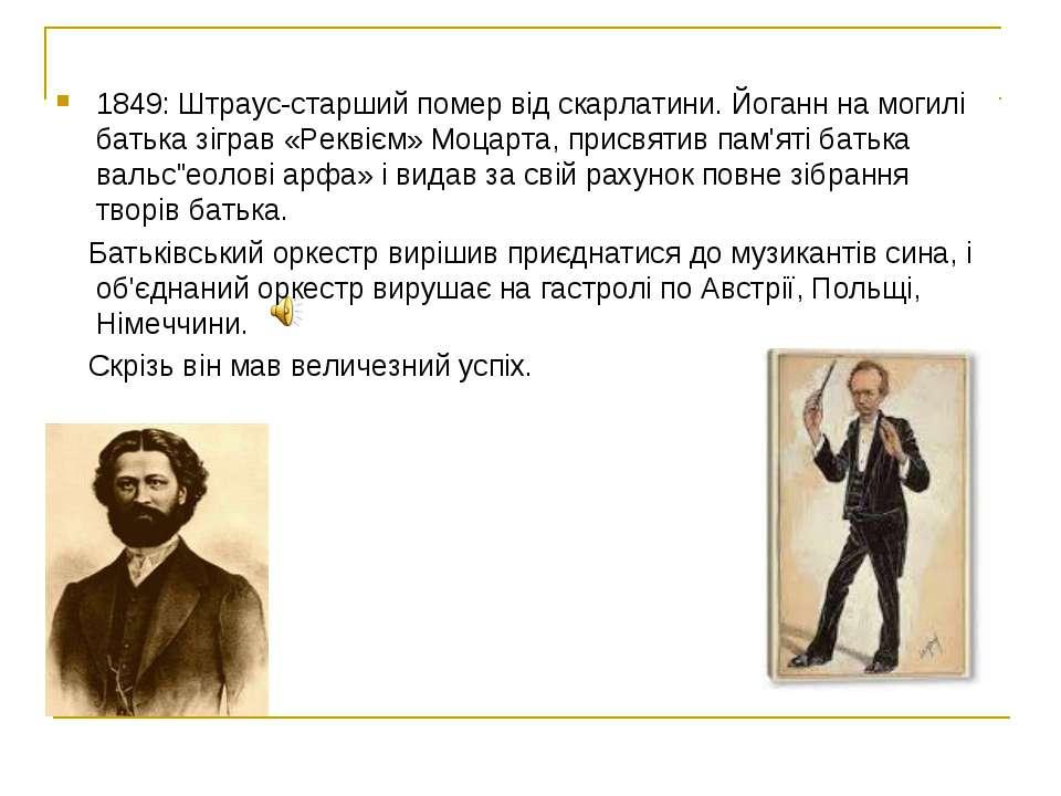 1849: Штраус-старший помер від скарлатини. Йоганн на могилі батька зіграв «Ре...