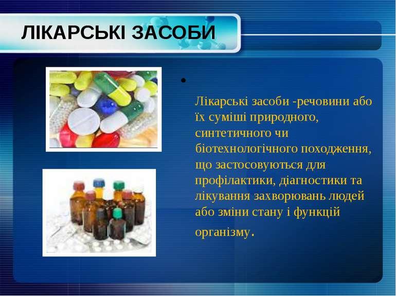 ЛІКАРСЬКІ ЗАСОБИ Лікарські засоби -речовини або їх суміші природного, синтети...