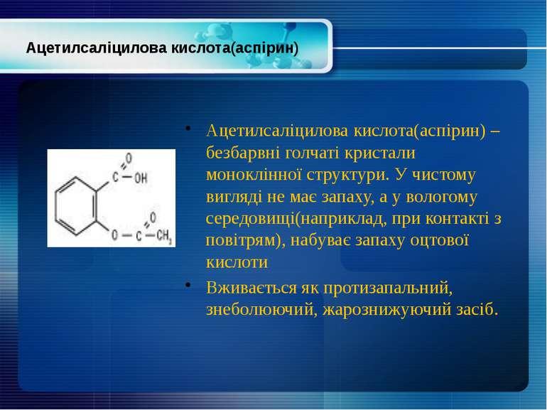 Ацетилсаліцилова кислота(аспірин) Ацетилсаліцилова кислота(аспірин) – безбарв...