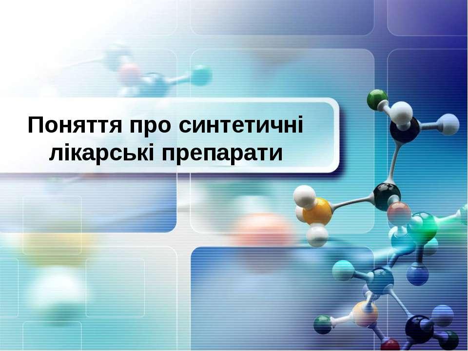 Поняття про синтетичні лікарські препарати