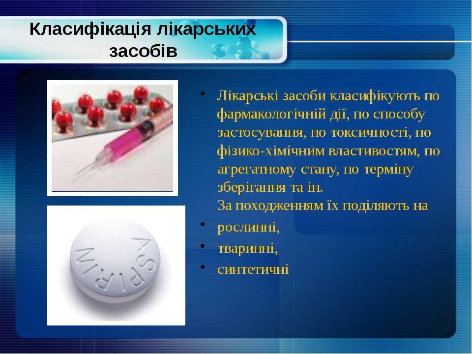 Класифікація лікарських засобів Лікарські засоби класифікують по фармакологіч...