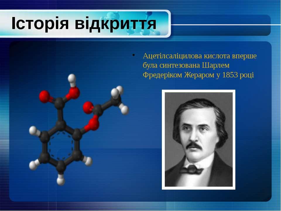 Історія відкриття Ацетілсаліцилова кислота вперше була синтезована Шарлем Фре...