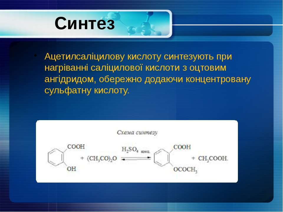 Синтез Ацетилсаліцилову кислоту синтезують при нагріванні саліцилової кислоти...