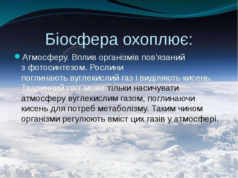 Біосфера охоплює: Атмосферу. Вплив організмів пов'язаний зфотосинтезом. Росл...