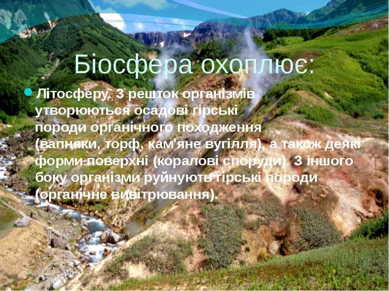 Біосфера охоплює: Літосферу. З решток організмів утворюютьсяосадові гірські ...