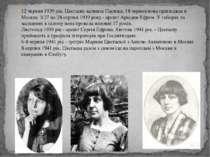 12 червня 1939 рік. Цвєтаєва залишає Парижа, 18 червня вона приїжджає в Москв...