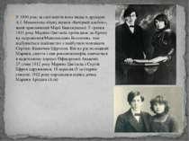 У 1910 році за свої кошти вона видає в друкарні А.І. Мамонтова збірку віршів ...