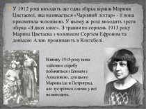 У 1912 році виходить ще одна збірка віршів Марини Цвєтаєвої, яка називається ...