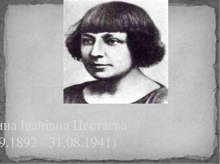 Марина Іванівна Цвєтаєва (26.09.1892 - 31.08.1941)