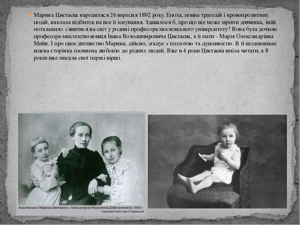 Марина Цвєтаєва народилася 26 вересня 1892 року. Епоха, повна трагедій і кров...
