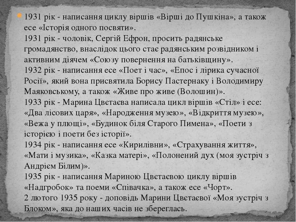 1931 рік - написання циклу віршів «Вірші до Пушкіна», а також есе «Історія од...