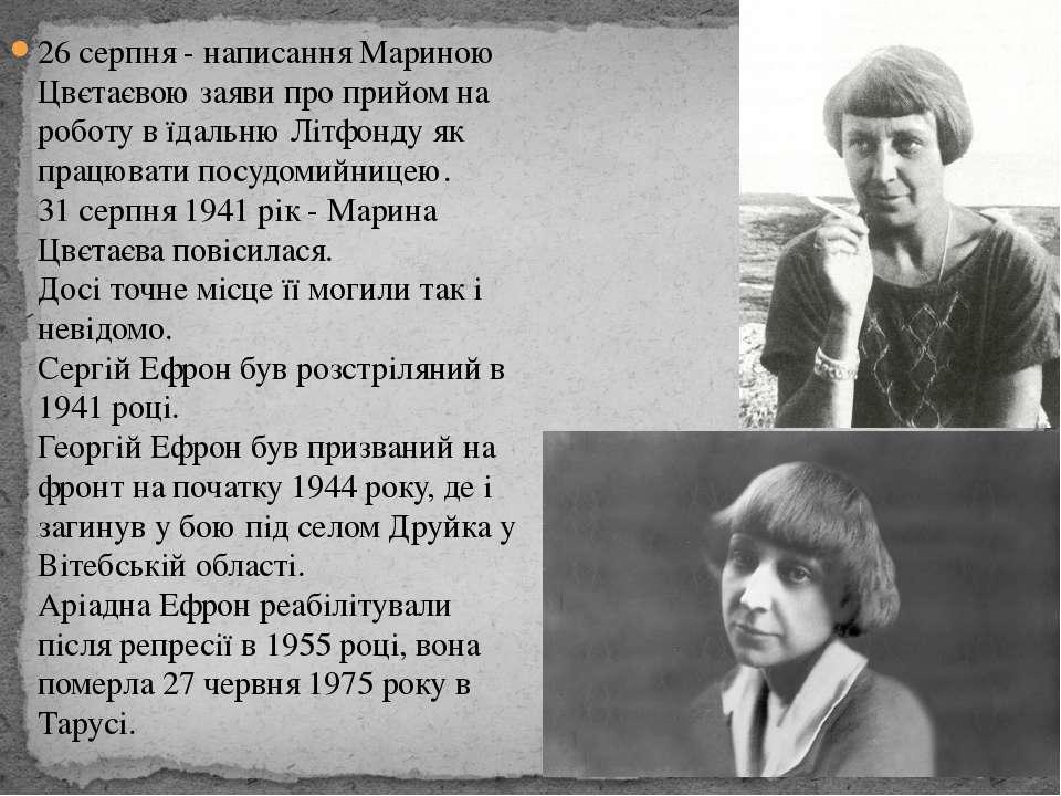 26 серпня - написання Мариною Цвєтаєвою заяви про прийом на роботу в їдальню ...