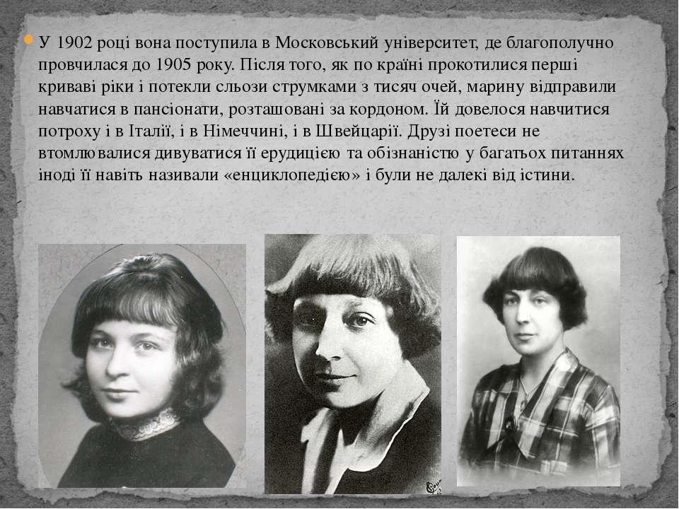 У 1902 році вона поступила в Московський університет, де благополучно провчил...