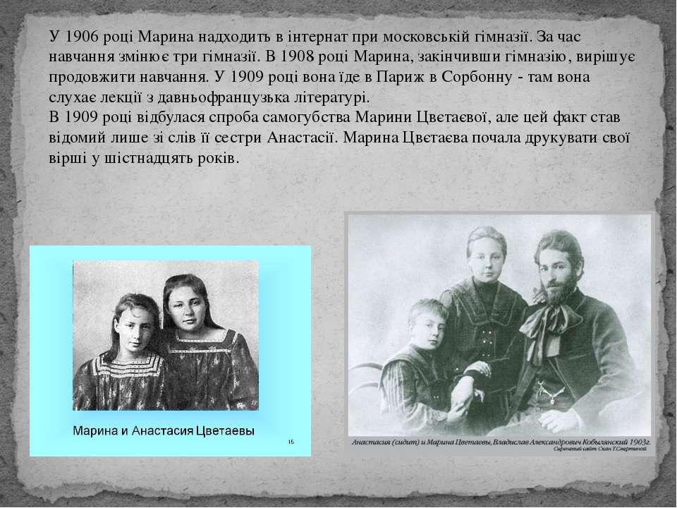 У 1906 році Марина надходить в інтернат при московській гімназії. За час навч...