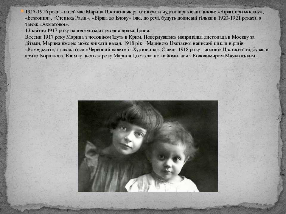 1915-1916 роки - в цей час Марина Цвєтаєва як раз створила чудові віршовані ц...