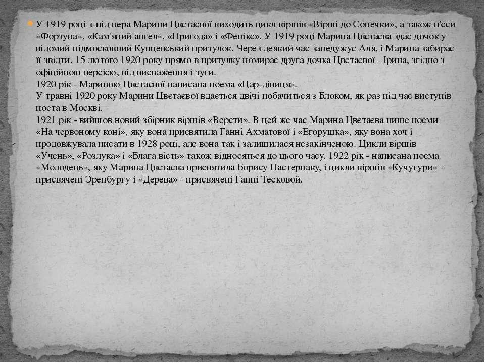 У 1919 році з-під пера Марини Цвєтаєвої виходить цикл віршів «Вірші до Сонечк...