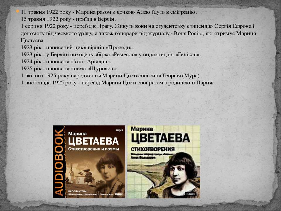 11 травня 1922 року - Марина разом з дочкою Алею їдуть в еміграцію. 15 травня...