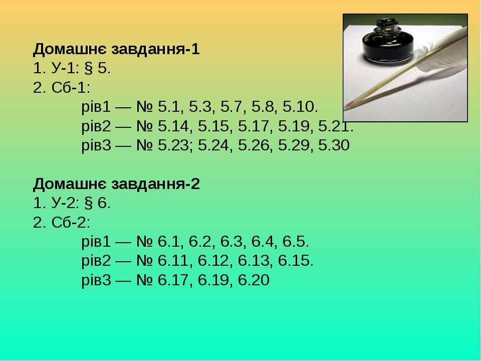 Домашнє завдання-1 1. У-1: § 5. 2. Сб-1: рів1 — № 5.1, 5.3, 5.7, 5.8, 5.10. р...