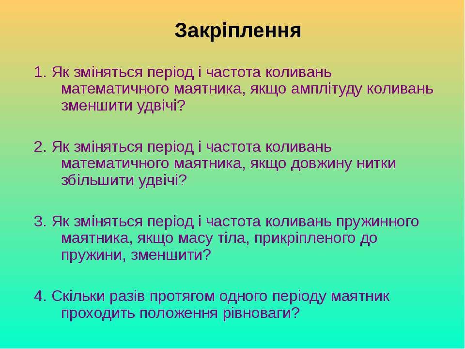 Закріплення 1. Як зміняться період і частота коливань математичного маятника,...