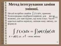 * Метод інтегрування заміни змінної. Нехай потрібно знайти , причому безпосер...