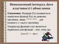 * Невизначений інтеграл, його властивості і обчислення Означення. Функція F(x...
