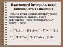 * Властивості інтеграла, котрі випливають з означення Первісна невизначеного ...