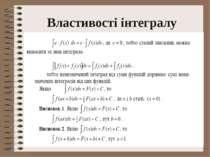 * Властивості інтегралу