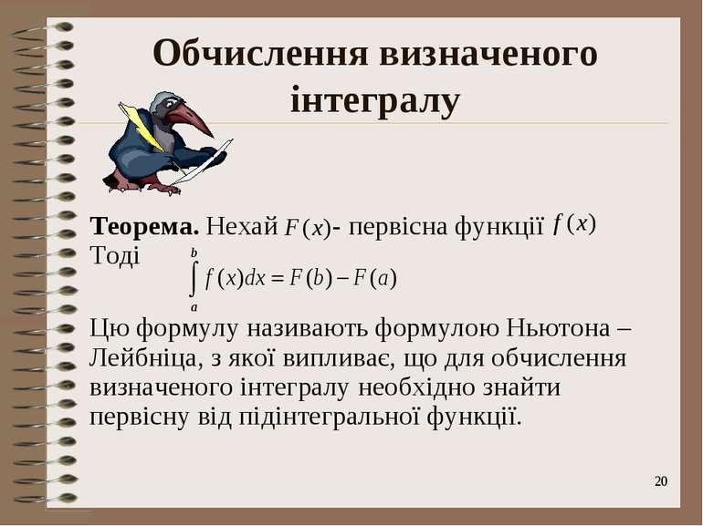 * Обчислення визначеного інтегралу Теорема. Нехай - первісна функції Тоді Цю ...