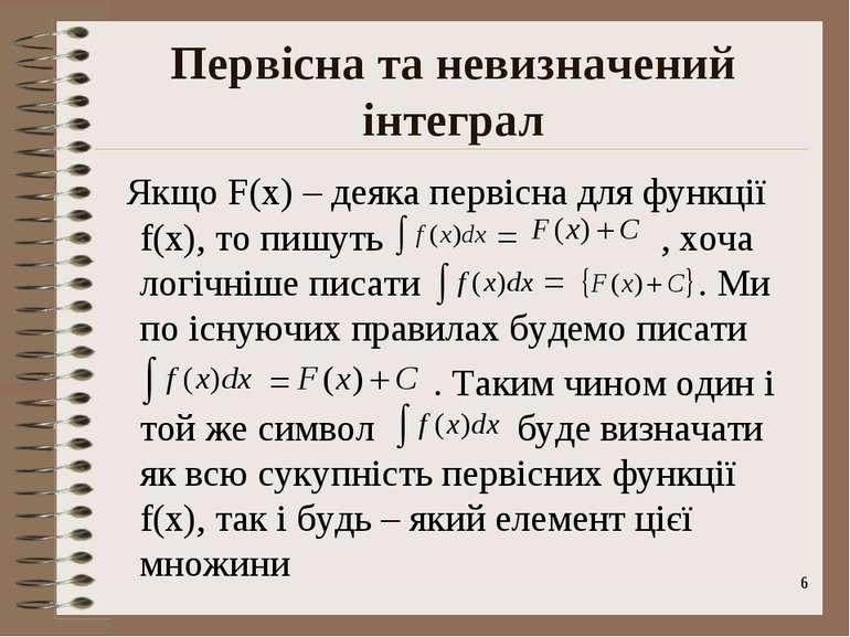 * Первісна та невизначений інтеграл Якщо F(x) – деяка первісна для функції f(...