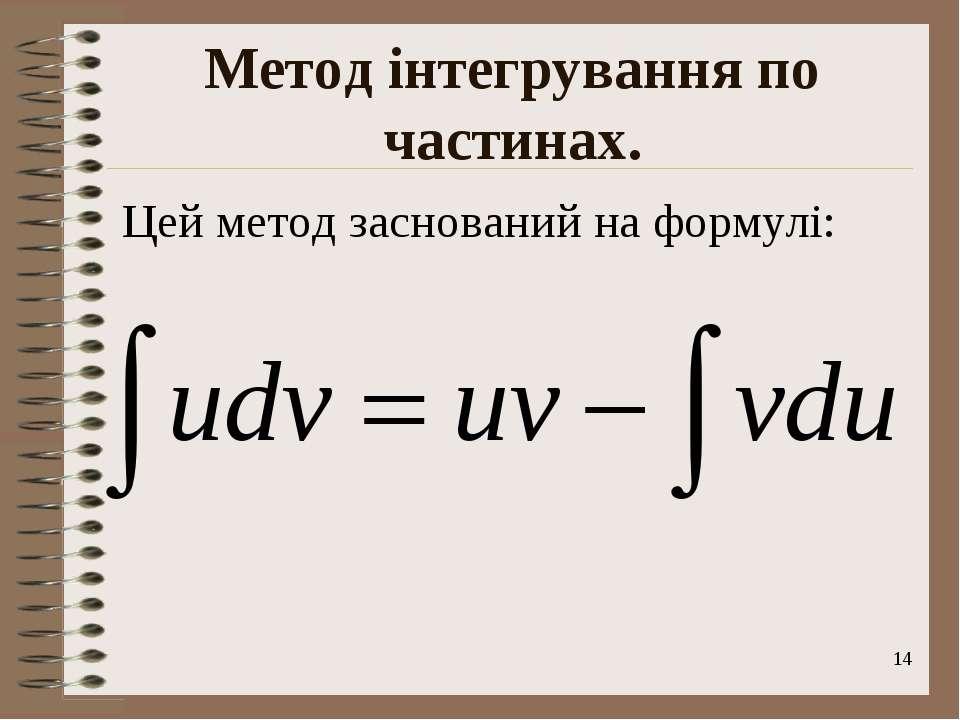 * Метод інтегрування по частинах. Цей метод заснований на формулі: