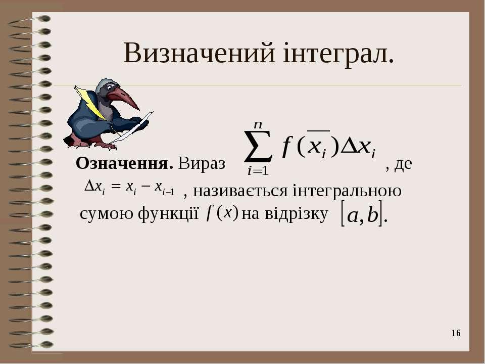 * Визначений інтеграл. Означення. Вираз , де , називається інтегральною сумою...