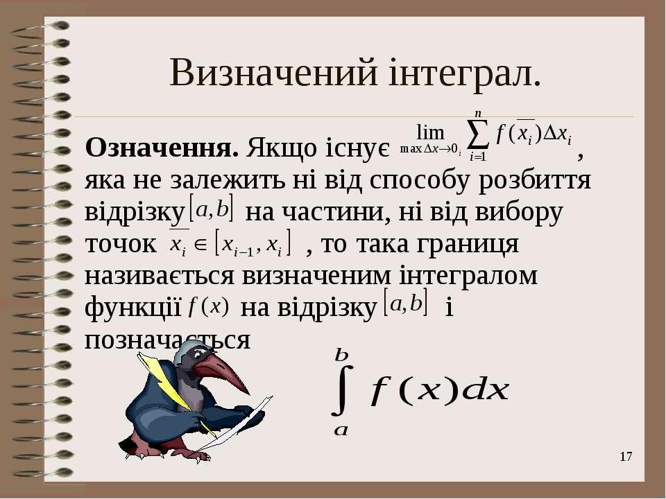* Визначений інтеграл. Означення. Якщо існує , яка не залежить ні від способу...
