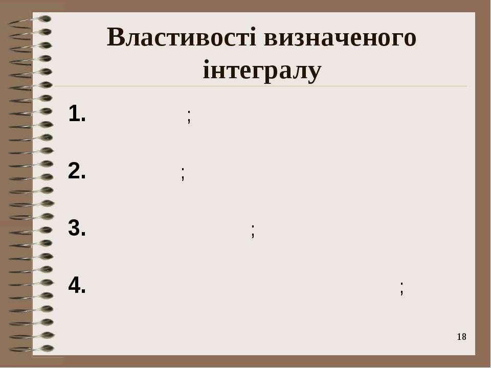 * Властивості визначеного інтегралу
